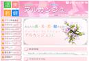 健康食品、化粧品、婦人服等の通販。神戸市のブティック アルカンジュ