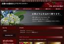 フラワーコーディネート、フラワーアレンジメント等お花のことなら、京都のグリグリフラワーにお任せ下さい!