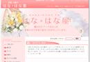 フラワーアレンジメント、胡蝶蘭や花束、ブーケなどの販売。鉢植えやブリザードフラワーなど。