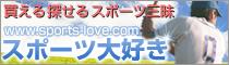 スポーツ用品店 スポーツ施設などの情報を掲載するスポーツ情報サイト スポーツ大好き 大阪,関西版