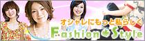 ファッションスタイル メンズ レディースのカジュアル ファッション 通販 販売 ショッピングサイト
