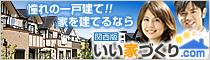いい家作り.com