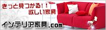 インテリア、家具、雑貨、美術品の総合通販サイト インテリア家具.com