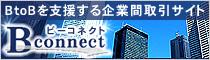 BtoBを支援する企業間取引サイト Bconnect