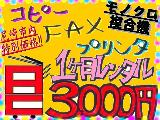 こちらは尼崎価格ですが、その他地域も激安でご案内致します!!