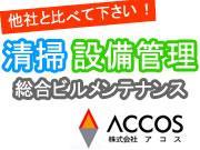 株式会社 アコス