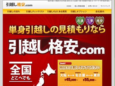 引越し格安.com