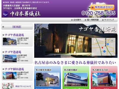 株式会社 中日本葬儀社