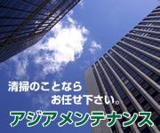 株式会社 アジアメンテナンス