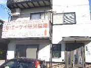 埼玉・東京・千葉の消防設備点検は『消防設備保守管理人』まで