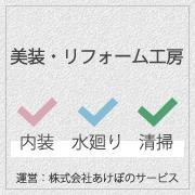 株式会社 あけぼのサービス