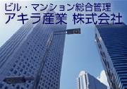 アキラ産業 株式会社