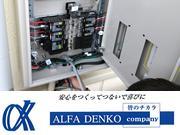 アルファ電工 有限会社