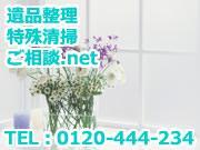 遺品整理・特殊清掃ご相談.net