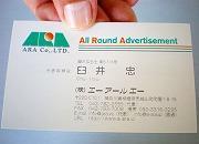 株式会社ARAホールディングス