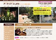 アーテック・にしかわ / アーテック一級建築士事務所