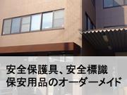 株式会社旭産業社