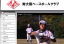 南大阪ベースボールクラブ