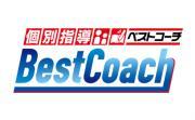 個別指導 Best Coach