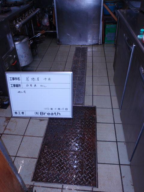 居酒屋厨房床タイル滑り止め (東京 渋谷区 道玄坂)