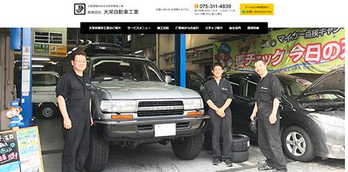 有限会社 大栄自動車工業