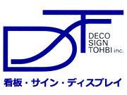 DECOSIGN東美 株式会社