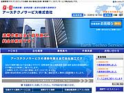 アーステクノサービス株式会社