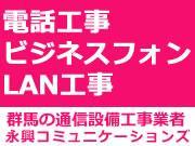 永興コミュニケーションズ