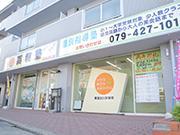 英和塾 東加古川駅前校