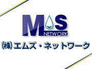 株式会社エムズネットワーク