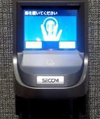 セコム静脈認証システム