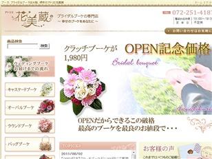 株式会社 アトリエ花美蔵