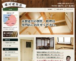 藤川建具店