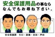不二産業(株)