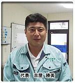 解体工事.com