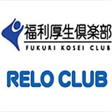 福利厚生倶楽部『RELO CLUB』提携店。利用すれば入会金が半額になります!