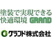 グランド株式会社