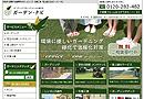 株式会社ガーデン・ナビ