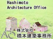 株式会社 橋本建築事務所