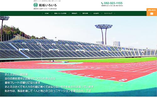広島ネームプレート工業 株式会社
