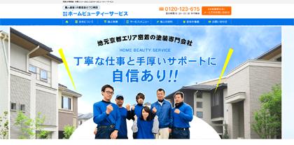 株式会社 ホームビューティーサービス