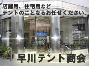 早川テント商会