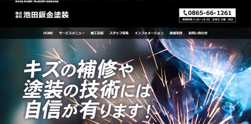 株式会社 池田鈑金塗装