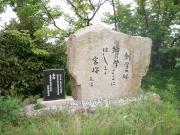 池澄実石材店