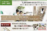 株式会社 壱岐工務店