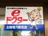 町の電気のお医者さん 「eドクター」北陸電力認定店