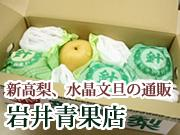 岩井青果店