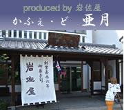 岩佐屋プロデュースの和カフェ「かふぇ・ど 亜月」 画像