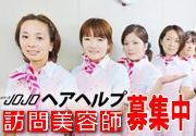 ジョジョ株式会社求人サイト
