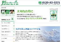 株式会社JRSコーポレーション